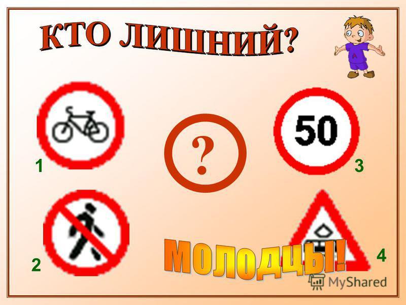 Какой из этих знаков говорит: «Эта дорога - для пешеходов, машинам тут делать нечего»? 1 2 3