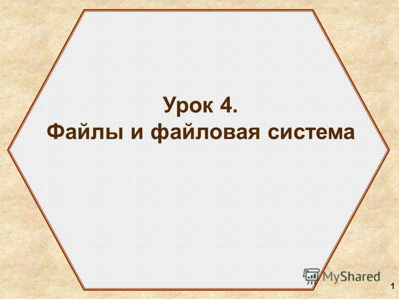 1 Урок 4. Файлы и файловая система