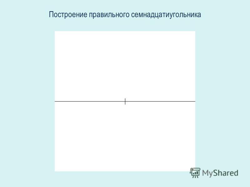 Построение правильного семнадцатиугольника