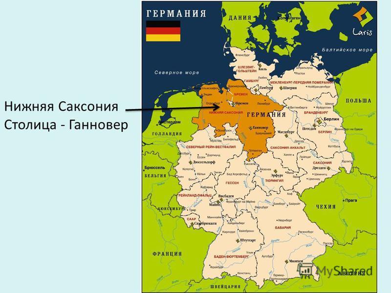 Нижняя Саксония Столица - Ганновер