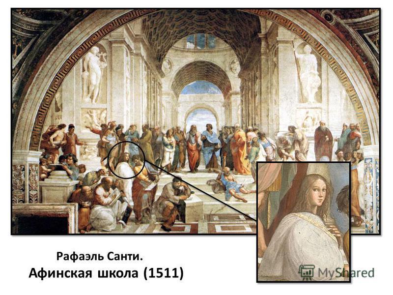 Афинская школа (1511) Рафаэль Санти.