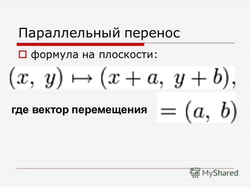 Параллельный перенос формула на плоскости: где вектор перемещения