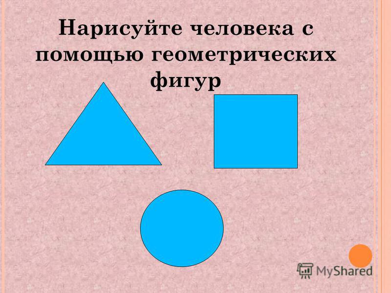 Нарисуйте человека с помощью геометрических фигур