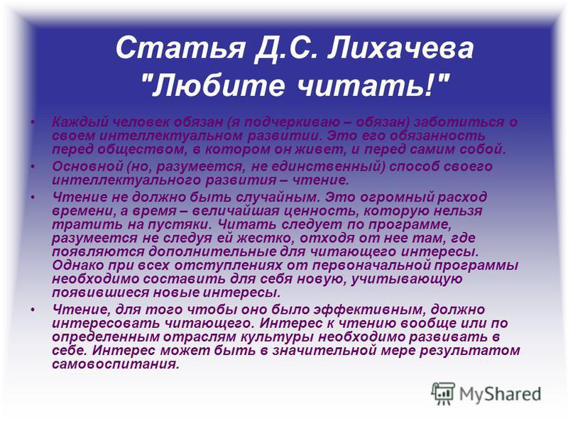 Статья Д.С. Лихачева