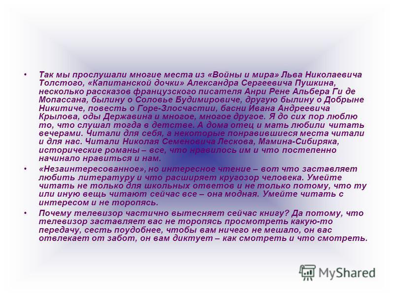 Так мы прослушали многие места из «Войны и мира» Льва Николаевича Толстого, «Капитанской дочки» Александра Сергеевича Пушкина, несколько рассказов французского писателя Анри Рене Альбера Ги де Мопассана, былину о Соловье Будимировиче, другую былину о