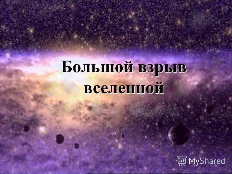 Большой взрыв вселенной
