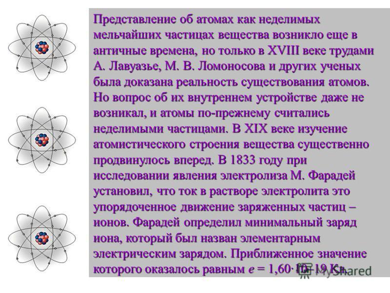 Физика атома и атомного ядра Подготовила Анастасия Сайкова Saikpress