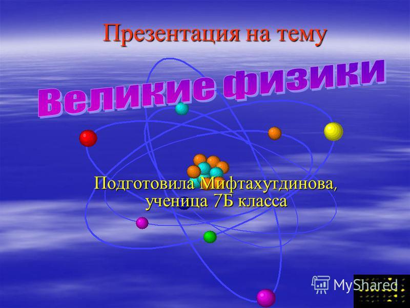 Презентация на тему Подготовила Мифтахутдинова, ученица 7Б класса