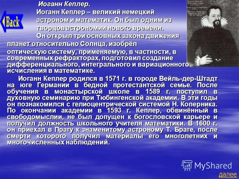 Иоганн Кеплер. Иоганн Кеплер. Иоганн Кеплер – великий немецкий Иоганн Кеплер – великий немецкий астроном и математик. Он был одним из астроном и математик. Он был одним из творцов астрономии нового времени. творцов астрономии нового времени. Он откры