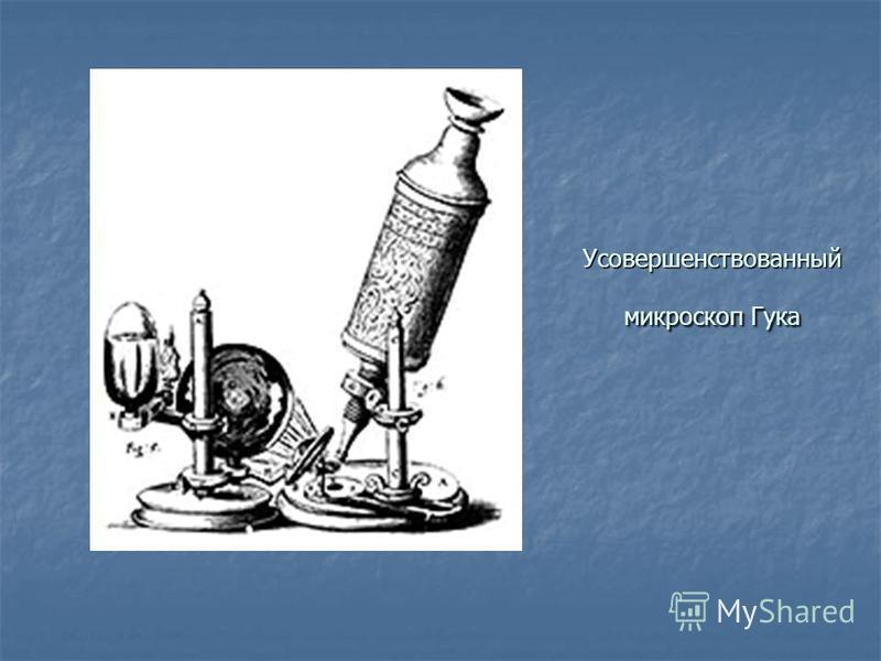 Усовершенствованный микроскоп Гука