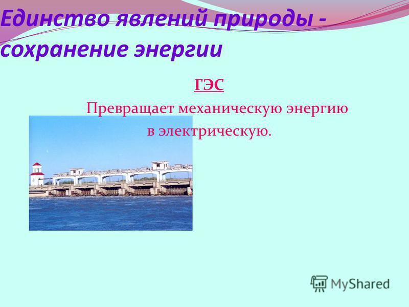 ГЭС Превращает механическую энергию в электрическую.