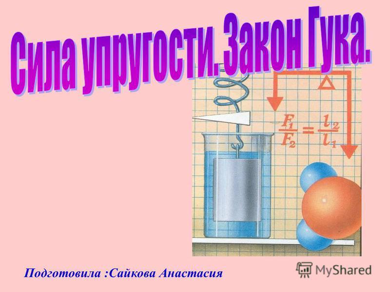 Подготовила :Сайкова Анастасия