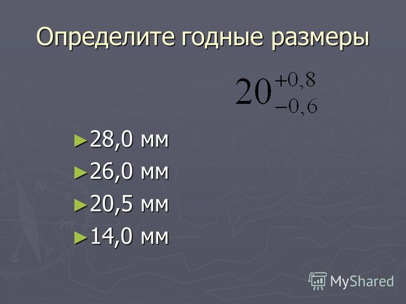 Определите годные размеры 28,0 мм 26,0 мм 20,5 мм 14,0 мм