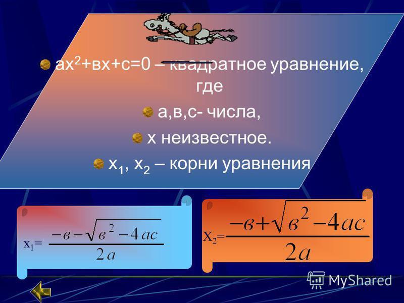 ах 2 +вх+с=0 – квадратное уравнение, где а,в,с- числа, х неизвестное. х 1, х 2 – корни уравнения х 1=х 1= Х2=Х2=