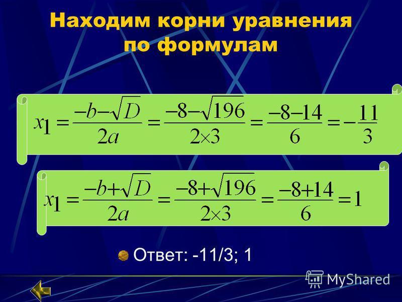 Находим корни уравнения по формулам Ответ: -11/3; 1