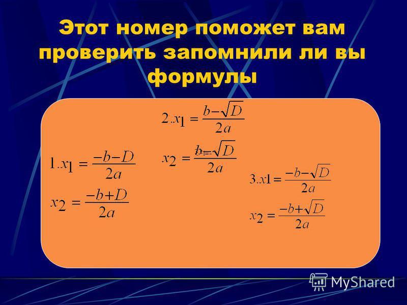Этот номер поможет вам проверить запомнили ли вы формулы