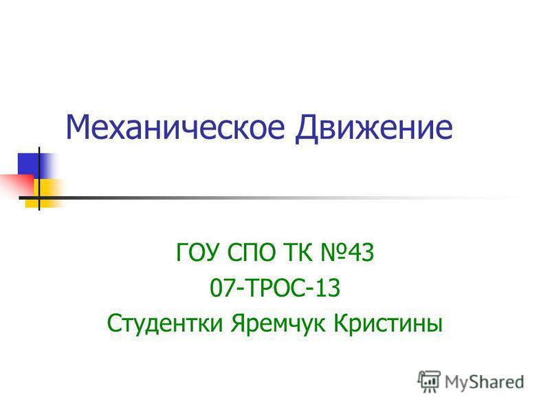 Механическое Движение ГОУ СПО ТК 43 07-ТРОС-13 Студентки Яремчук Кристины