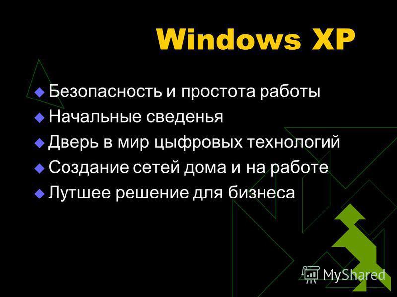 Windows XP Безопасность и простота работы Начальные сведенья Дверь в мир цифровых технологий Создание сетей дома и на работе Лутшее решение для бизнеса