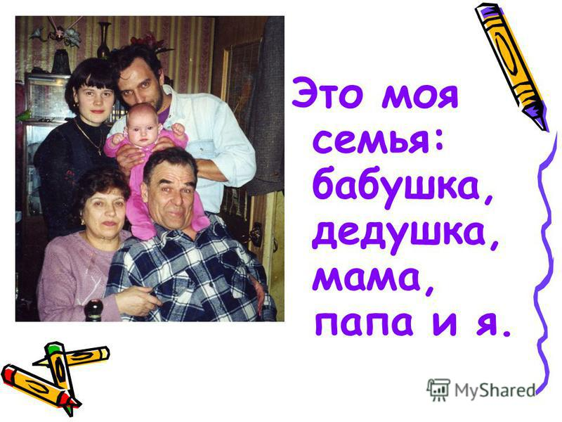 Это моя семья: бабушка, дедушка, мама, папа и я.