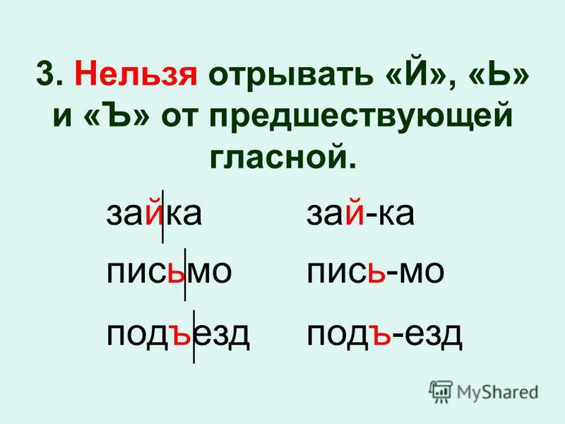 3. Нельзя отрывать «Й», «Ь» и «Ъ» от предшествующей гласной. зайка письмо подъезд