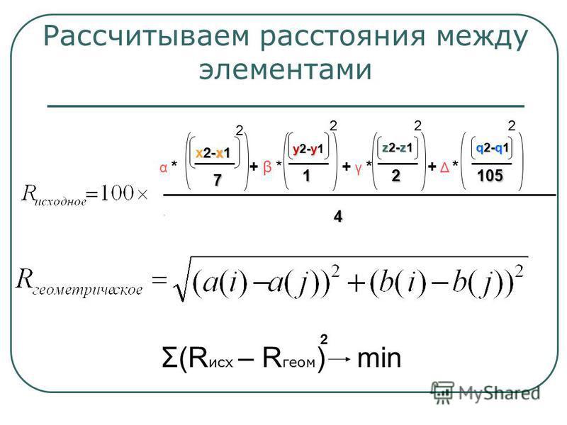 Рассчитываем расстояния между элементами 2-x1 x2-x1 α *α * 7 2 22 + β *+ β *+ γ *+ γ *+ Δ *+ Δ * 2 y2-y1 y2-y1 z2-z1 z2-z1 q2-q1 q2-q1 12105 4 Σ(R исх – R геом ) min 2
