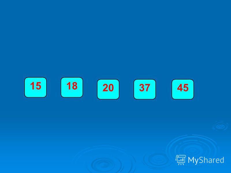 Расположите числа в порядке возрастания 1518 203745