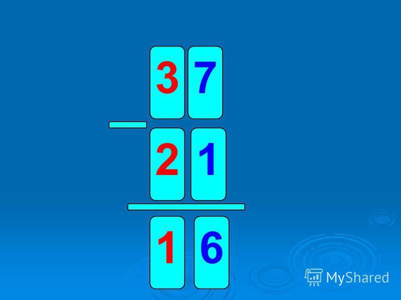 Письменное вычитание двузначных чисел