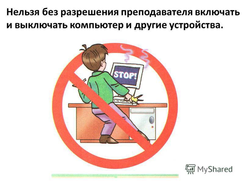 Работать разрешается только на том компьютере, который указан учителем.