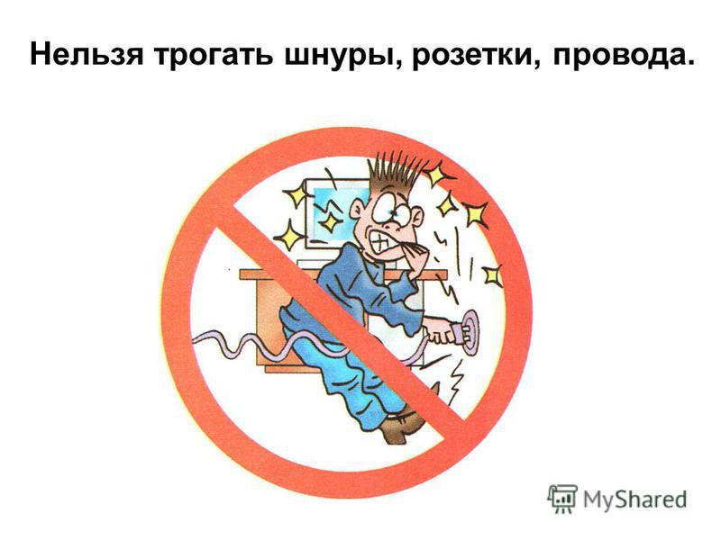 Нельзя без разрешения преподавателя включать и выключать компьютер и другие устройства.