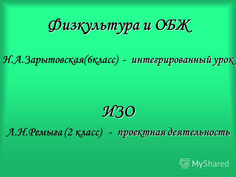 Физкультура и ОБЖ Н.А.Зарытовская(6 класс) - интегрированный урок ИЗО Л.Н.Ремыга (2 класс) - проектная деятельность