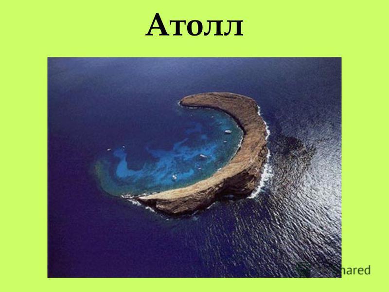 Атолл