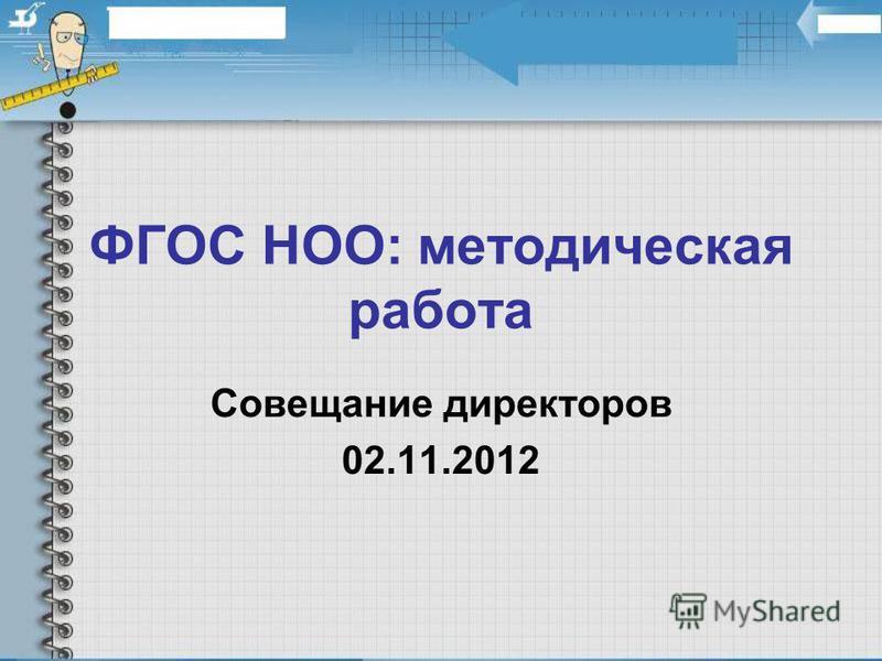 ФГОС НОО: методическая работа Совещание директоров 02.11.2012