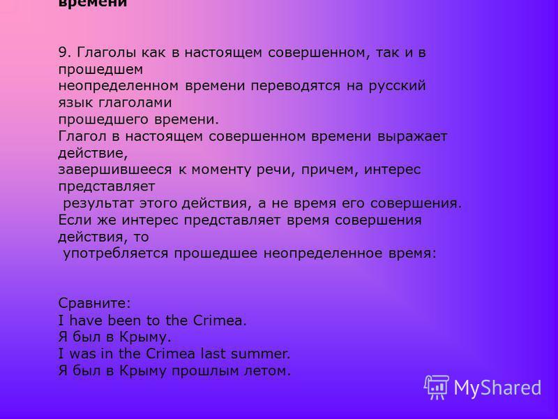 Различие в значении и употреблении настоящего совершенного и прошедшего неопределенного времени 9. Глаголы как в настоящем совершенном, так и в прошедшем неопределенном времени переводятся на русский язык глаголами прошедшего времени. Глагол в настоя