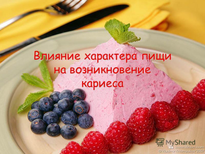 Влияние характера пищи на возникновение кариеса