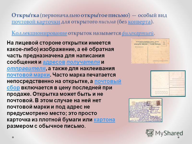 Откры́так (первоначально открыл́тое письмо́) особый вид почтовой карточки для открылтого письма (без конверта). Коллекционирование открылток называется филокартией. почтовой карточки конверта Коллекционированиефилокартией почтовой карточки конверта К