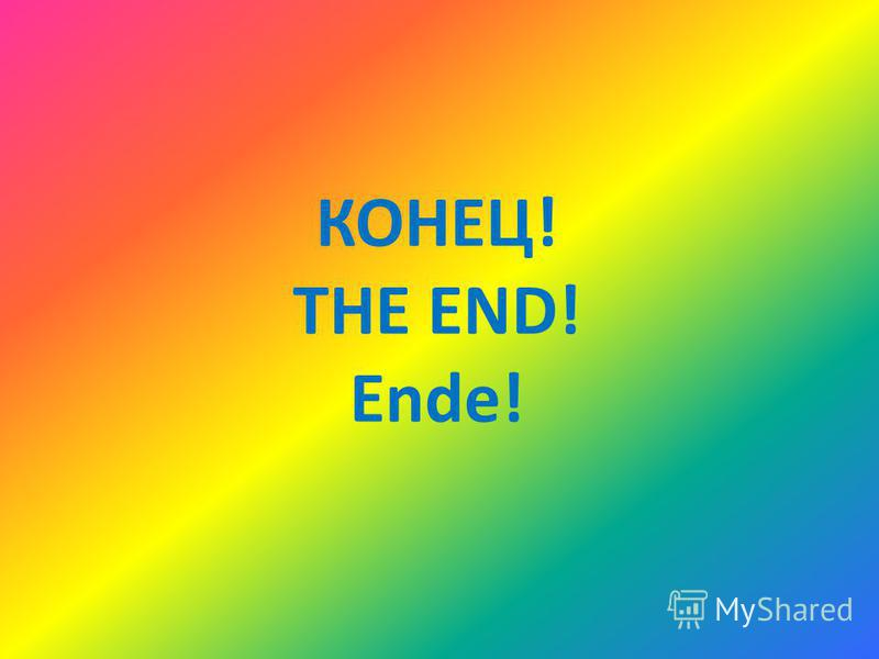 КОНЕЦ! THE END! Ende!