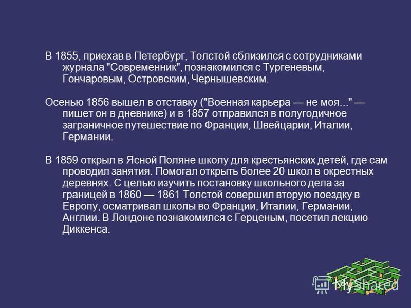 В 1855, приехав в Петербург, Толстой сблизился с сотрудниками журнала