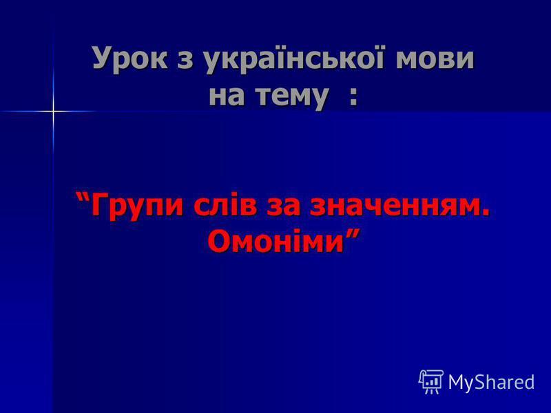 Урок з української мови на тему : Групи слів за значенням. Омоніми