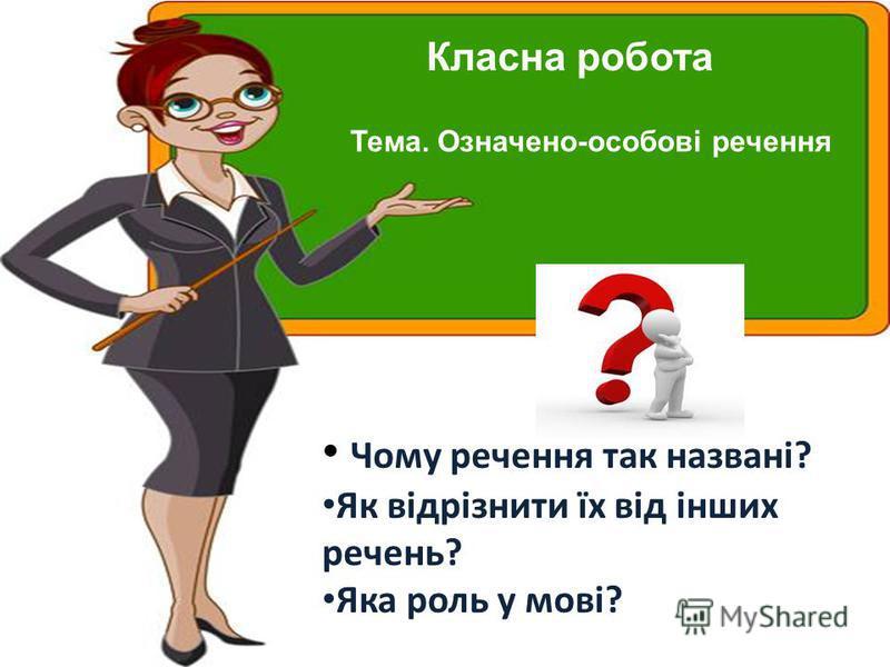 FokinaLida.75@mail.ru Класна робота Тема. Означено-особові речення Чому речення так названі? Як відрізнити їх від інших речень? Яка роль у мові?