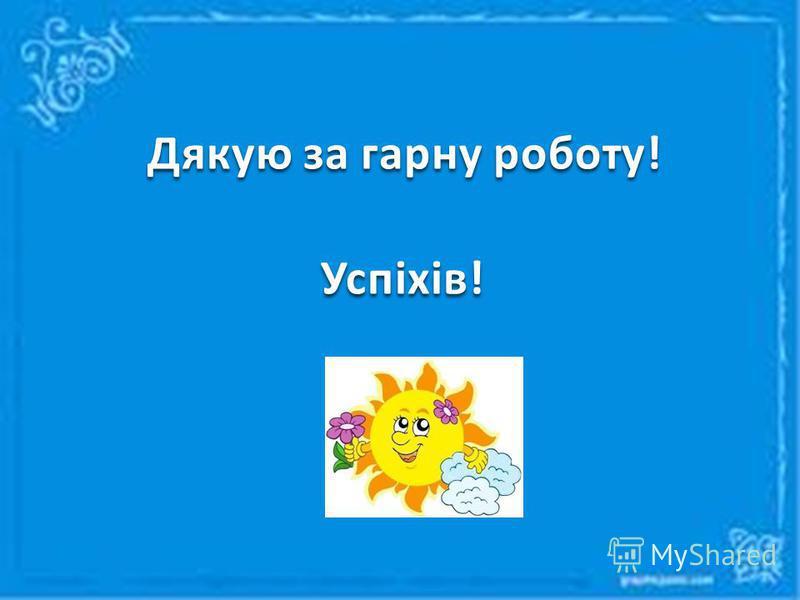 Успіхів! Дякую за гарну роботу!