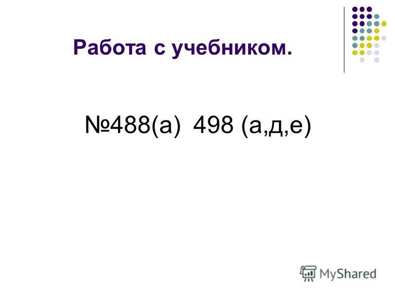 Работа с учебником. 488(а) 498 (а,д,е)