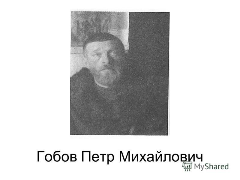 Гобов Петр Михайлович