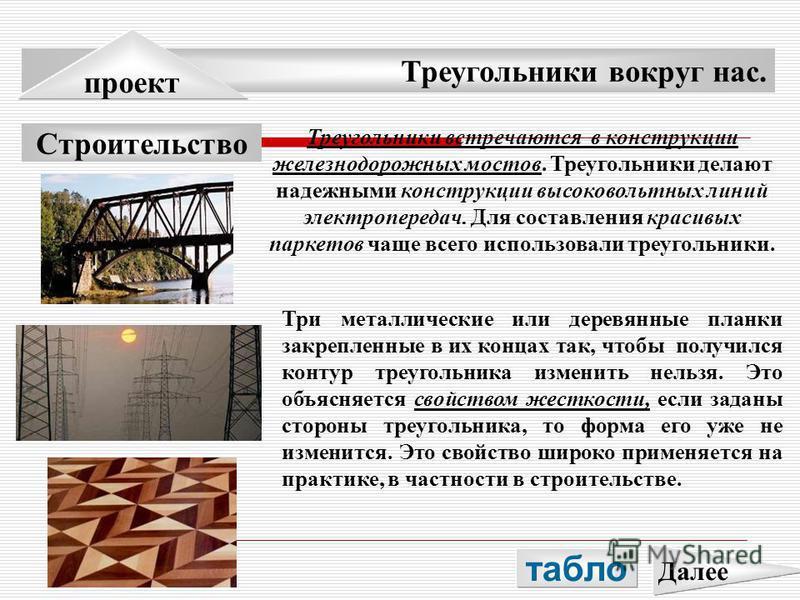 Треугольники вокруг нас. проект Строительство Треугольники встречаются в конструкции железнодорожных мостов. Треугольники делают надежными конструкции высоковольтных линий электропередач. Для составления красивых паркетов чаще всего использовали треу