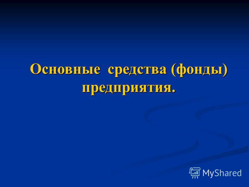 Основные средства (фонды) предприятия.