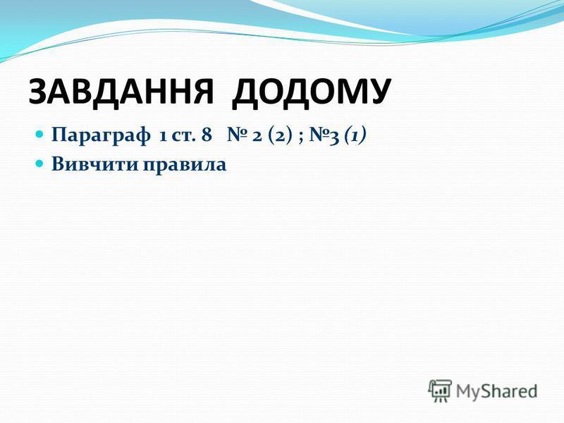 ЗАВДАННЯ ДОДОМУ Параграф 1 ст. 8 2 (2) ; 3 (1) Вивчити правила