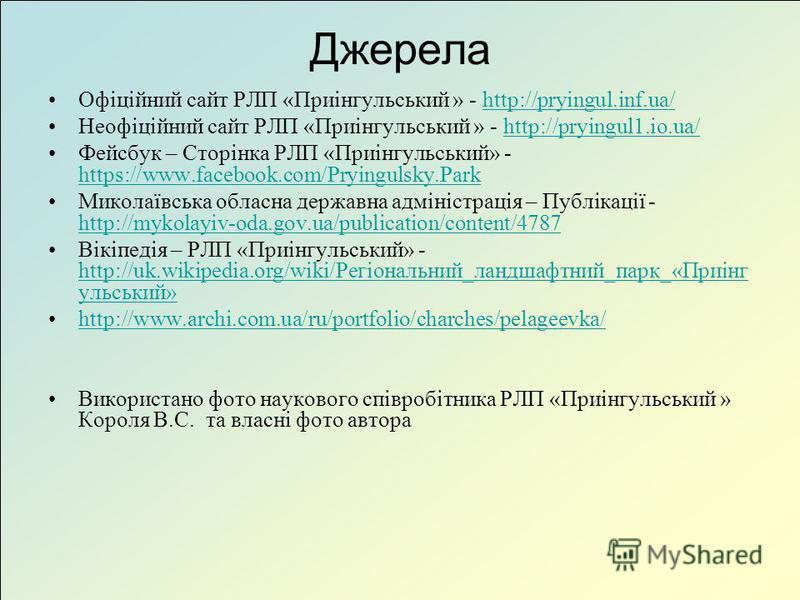 Джерела Офіційний сайт РЛП «Приінгульський » - http://pryingul.inf.ua/http://pryingul.inf.ua/ Неофіційний сайт РЛП «Приінгульський » - http://pryingul1.io.ua/http://pryingul1.io.ua/ Фейсбук – Сторінка РЛП «Приінгульський» - https://www.facebook.com/P
