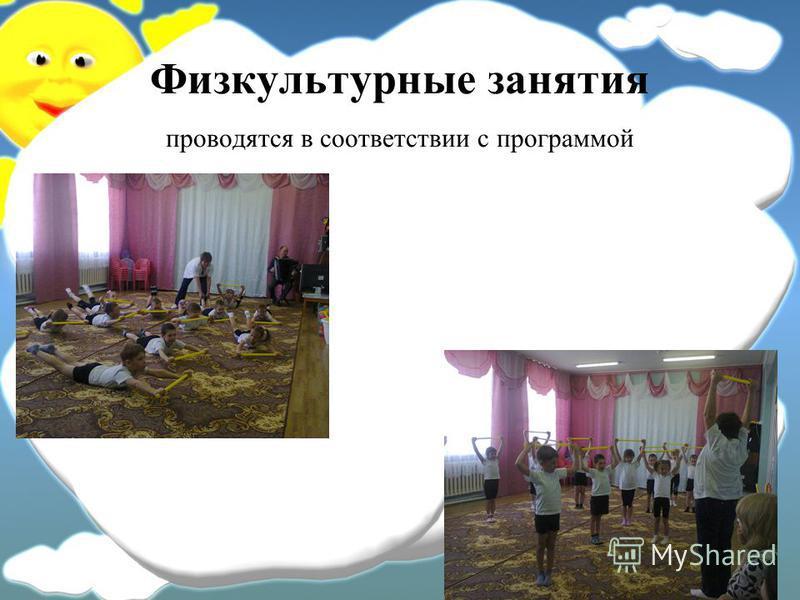 Физкультурные занятия проводятся в соответствии с программой