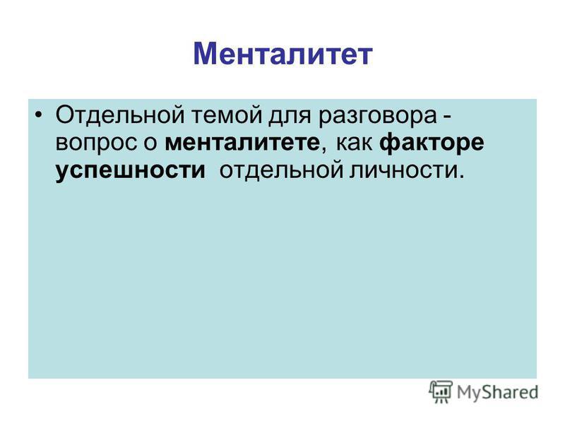 Менталитет Отдельной темой для разговора - вопрос о менталитете, как факторе успешности отдельной личности.