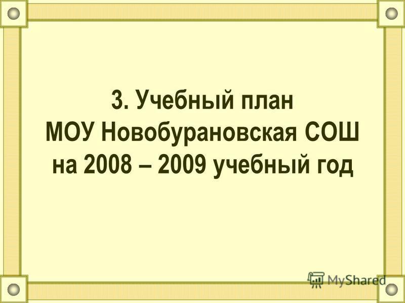 3. Учебный план МОУ Новобурановская СОШ на 2008 – 2009 учебный год