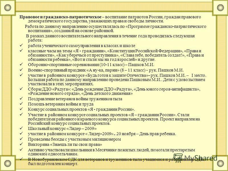 Правовое и гражданско-патриотическое – воспитание патриотов России, граждан правового демократического государства, уважающих права и свободы личности. Работа по данному направлению осуществлялась по «Программе гражданско-патриотического воспитания»,